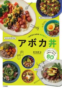 新刊発売「アボカ丼」(大泉書店)