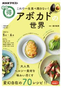 【新刊発売】まる得マガジン「これで一生食べ飽きないアボカドの世界」(NHK出版)